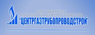 """ЗАО """"Центргазтрубопроводстрой"""""""
