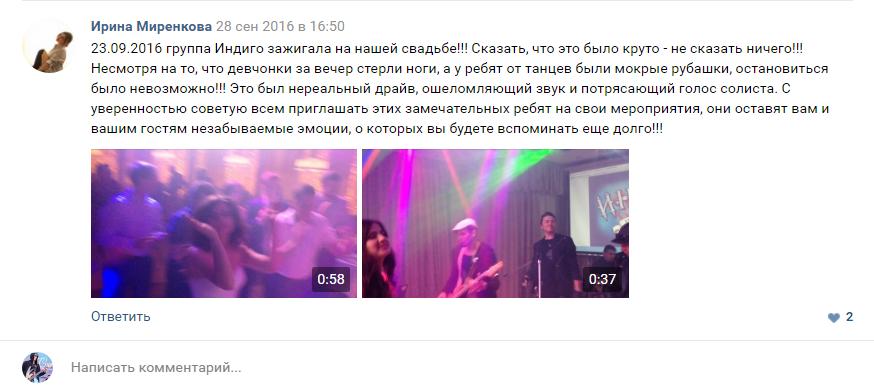 https://indigoband.ru/foto/otzyv_vk_01.png
