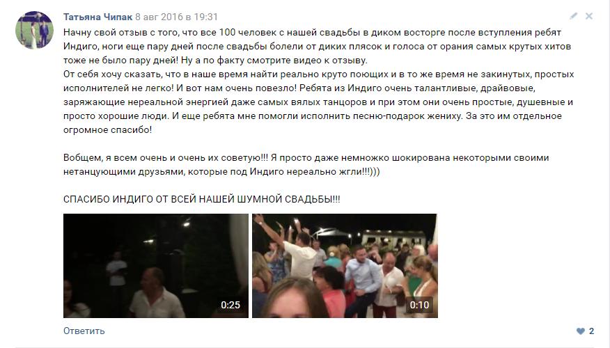 https://indigoband.ru/foto/otzyv_vk_02.png